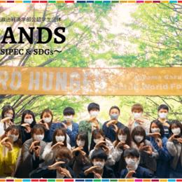 世界と未来を考える社会へと変えていく ~青山学院大学国際政治経済学部公認団体SANDSの取り組み~