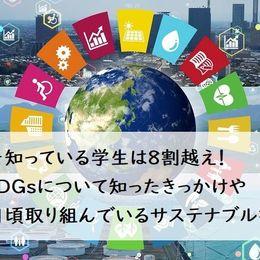 「SDGs」を知っている学生は8割越え!みんながSDGsについて知ったきっかけや、日頃取り組んでいるサステナブルな行動は?