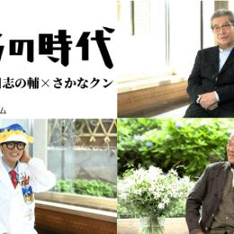 立川志の輔「子どもの頃に人に笑ってもらった経験が、落語家を目指すきっかけに」#ボクらの時代コラム