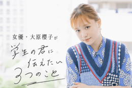 """女優・大原櫻子が""""学生の君に伝えたい3つのこと""""「学生時代、友達をたくさん作っておいてよかった」"""