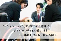 「インクルージョン」とはどういう意味? ダイバーシティとの違いは?日本における取り組みも紹介