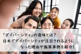 「ダイバーシティ」の意味とは? 日本でダイバーシティが注目されるようになった理由や施策事例を紹介!