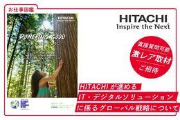 「HITACHIが進めるIT・デジタルソリューションに係るグローバル戦略について」株式会社日立製作所の社員の方から直接話が聞ける激レア取材にご招待! #お仕事図鑑
