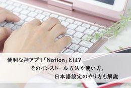 便利な神アプリ「Notion」とは⁉そのインストール方法や使い方、日本語設定のやり方も解説
