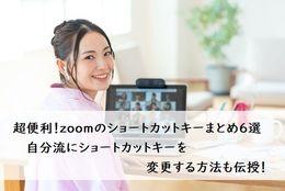 超便利!zoomのショートカットキーまとめ6選|自分流にショートカットキーを変更する方法も伝授!