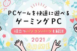 PCゲームを快適に遊べるゲーミングPCを紹介。知っておくと役立つパソコンパーツも解説【2021】