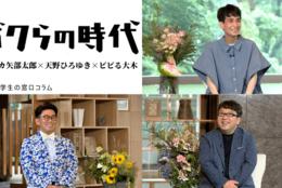 矢部太郎「奇跡的な確率で芸人を続けられていると思う」#ボクらの時代コラム