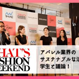 """【アパレル業界のサステナブルな活動を学生と議論!】ファッションとサステナブルのこれからを語る""""THAT'S FASHION WEEKEND 2021""""プレイベントレポート"""