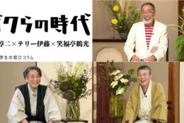 笑福亭鶴光「好きな仕事をするなら貧乏は覚悟している」#ボクらの時代コラム