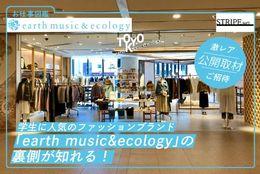 学生に人気のファッションブランド「earth music&ecology」の裏側が知れる!株式会社ストライプインターナショナルの取材にご招待!