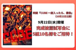【9/22開催】菅⽥将暉、杏、岡⽥将⽣等が出演する映画『CUBE 一度入ったら、最後』完成披露試写会に5組10名様をご招待!