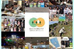 みんなの笑顔のためにエシカルな大学へ~千葉商科大学CUCエシカル学生クラブの取り組み~