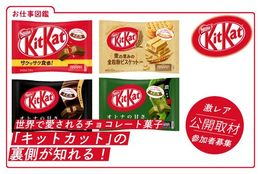世界的に愛されるチョコレート菓子「キットカット」の裏側が知れる!ネスレ日本株式会社の取材にご招待!
