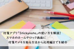 付箋アプリ「Stickynote」の使い方を解説!スマホのホームやロック画面に付箋やメモを貼る方法から応用編までを紹介