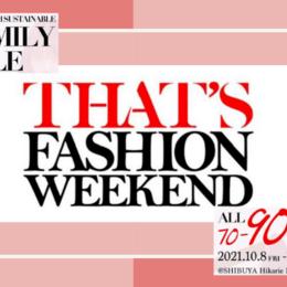 【10/8~10/10】渋谷ヒカリエに人気ブランドが大集合!合同ファミリーセール開催!「映画 えんとつ町のプペル」とのコラボや、売上の医療従事者に寄付も