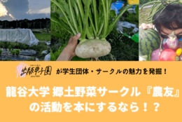 「龍谷大学 郷土野菜サークル『農友』」の活動を本にするなら!? 出版甲子園が学生団体・サークルの魅力を発掘!
