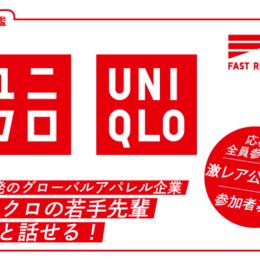 日本発のグローバルアパレル企業「ユニクロ」の先輩若手社員と話せる!激レア取材にご招待! #お仕事図鑑