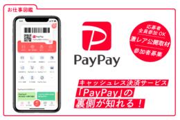 キャッシュレス決済サービス「PayPay」の裏側が知れる!PayPay株式会社の取材にご招待!