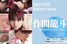 作間龍斗「周りの目は気にしないで、自分の意思を尊重して」恋愛映画『ひらいて』特別インタビュー