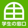 学生の窓口編集部(FU)