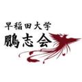 早稲田大学鵬志会