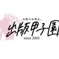 出版甲子園実行委員会