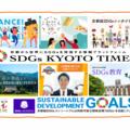 SDGs KYOTO TIME