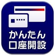 「かんたん口座開設アプリ」で口座開設 !!