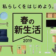 家具・家電・布団・カーテン・キッチンウエアが5%~10%OFF