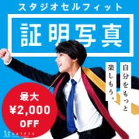 最大¥2,000 OFF