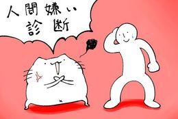 【人間嫌い診断】人間関係でストレス溜まってない? あなたのホンネをチェック!