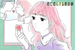 恋に恋してる度診断! あなたの隠れた恋愛観は……?