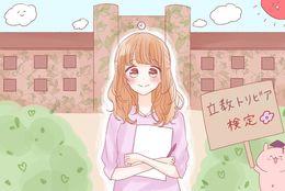 立教トリビア検定【6大学トリビア検定】