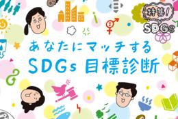 もっと身近にSDGsを考えよう!あなたにマッチするSDGs目標診断