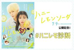 映画『ハニーレモンソーダ』公開記念! #ハニレモ診断