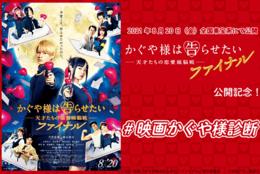 映画『かぐや様は告らせたい~天才たちの恋愛頭脳戦~ ファイナル』公開記念! #映画かぐや様診断