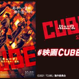 映画『CUBE 一度入ったら、最後』公開記念! 窮地に追い込まれたときの対処法は? #映画CUBE診断