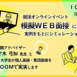 10/28(水)開催『模擬WEB面接にチャレンジ!実例をもとにシミュレーションしよう』講師:才木 弓加
