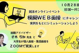 【終了】10/28(水)開催『模擬WEB面接にチャレンジ!実例をもとにシミュレーションしよう』講師:才木 弓加