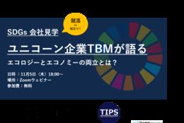 【終了】【SDGs会社見学】 ユニコーン企業TBMが語るエコロジーとエコノミーの両立とは?#大学生の社会見学