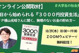 【終了】【オンライン公開取材】明日から始められる『3000円投資生活』~FP横山光昭さんに聞く、無理のないお金の貯め方~ #大学生の社会見学