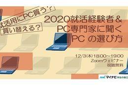 【終了】12/3(木)開催無料ウェビナー『就活用にPC買う? 買い替える? コロナ1年目の終わりかけに聞きたいPCの選び方』