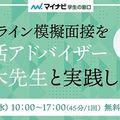 1/27(水)開催『オンライン模擬面接を就活アドバイザー才木先生と実践しよう!~第1回~』