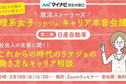 【終了】 理系女子(リケジョ)キャリア本音会議 第二弾 with 日産自動車株式会社