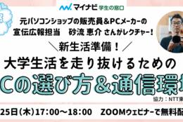 【終了】新生活準備!大学生活を走り抜けるためのPCの選び方&一緒に考えたい通信環境(協力:NTT東日本) #学窓きっかけLIVE