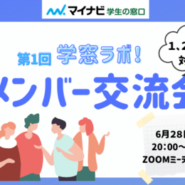 学窓ラボ!メンバー限定交流会(1,2年生会)