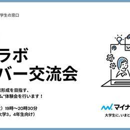 学窓ラボメンバー交流会(3,4年生会)