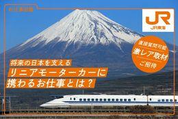 将来の日本を支えるリニアモーターカーに携わるお仕事とは?『JR東海』の社員に直接話が聞ける激レア取材にご招待! #お仕事図鑑