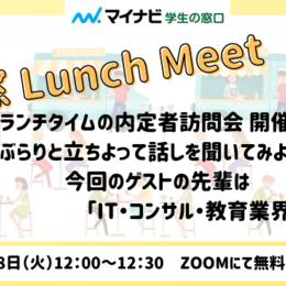 ランチタイムの内定者訪問会。9/28ゲスト「IT業界・コンサル業界・教育業界の先輩」 #学窓 Lunch Meet