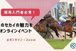 競馬入門者必見!競馬のセカイの魅力を知るオンラインイベント